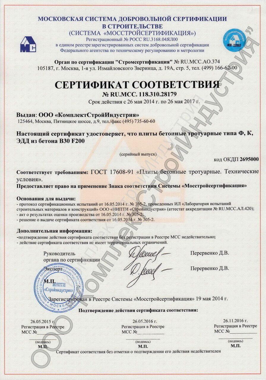 Сертификация производства тротуарно сертификат соответствия гост р 51136