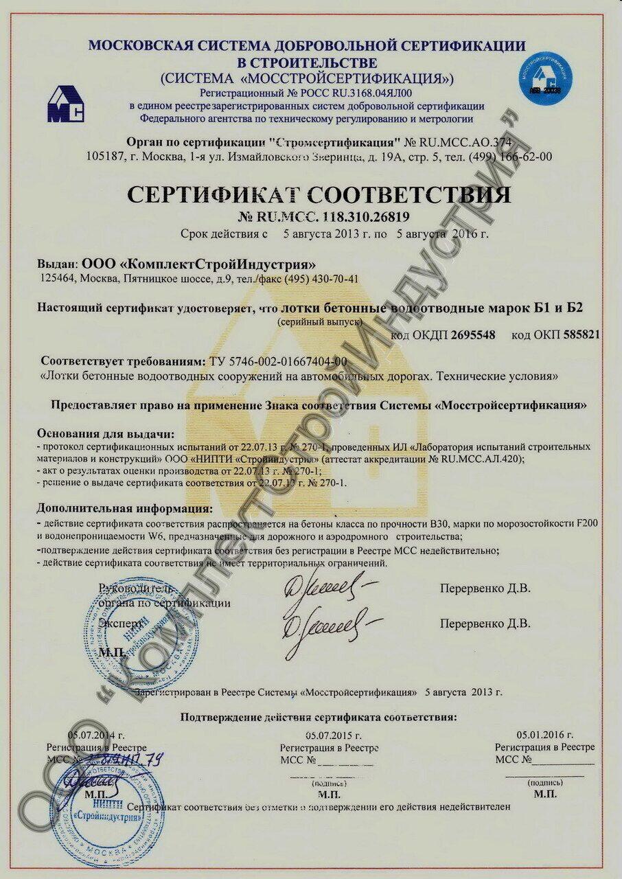 Бордюрный камень бр сертификат железобетонный мост