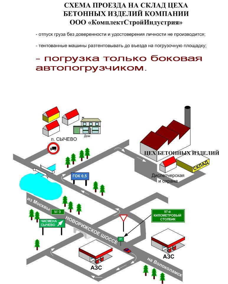 Схема проезда на завод (завод